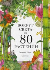 купити: Книга Вокруг света за 80 растений