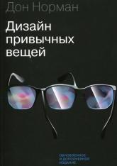 купити: Книга Дизайн привычных вещей