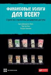 купити: Книга Финансовые услуги для всех? Стратегии и проблемы расширения доступа