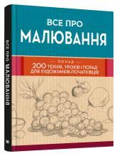 купить: Книга Все про малювання. Понад 200 технік, уроків і порад для художників-початківців