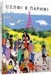 купити: Книга Селфі в Парижі