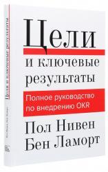 купити: Книга Цели и ключевые результаты. Полное руководство по внедрению OKR