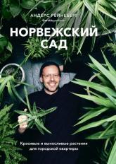 купити: Книга Норвежский сад. Красивые и выносливые растения для городской квартиры