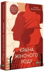 купити: Книга Країна жіночого роду
