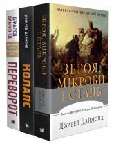 купити: Книга Зброя, мікроби і сталь. Колапс. Переворот. Комплект