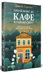 купити: Книга Третій візит до кафе на краю світу