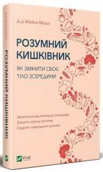 купити: Книга Розумний кишківник Як змінити своє тіло зсередини