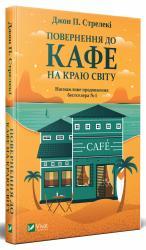 купити: Книга Повернення до кафе на краю світу