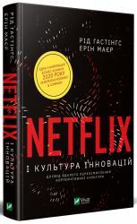 купити: Книга Netflix і культура інновацій
