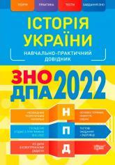 купити: Книга НПД Історія України ЗНО,ДПА 2022