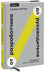 купити: Книга От разработчика до руководителя. Менеджмент для IT-специалистов