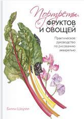 купить: Книга Портреты фруктов и овощей. Практическое руководство по рисованию акварелью