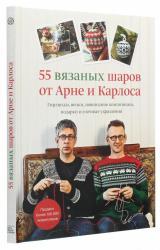 купити: Книга 55 вязаных шаров от Арне и Карлоса
