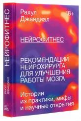 купить: Книга Нейрофитнес. Рекомендации нейрохирурга для улучшения работы мозга