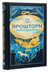 купити: Книга Ярошторм. Экспедиция над облаками