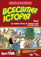 купить: Книга Всесвітня історія. Том 2. Від розквіту Китаю до занепаду Риму. І?про Індію також!