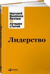 купити: Книга Лидерство