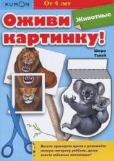 купити: Книга Оживи картинку! Животные