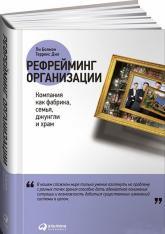 купить: Книга Рефрейминг организации: Компания как фабрика, семья, джунгли и храм