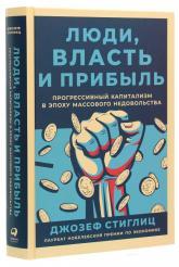 купити: Книга Люди, власть и прибыль: Прогрессивный капитализм в эпоху массового недовольства