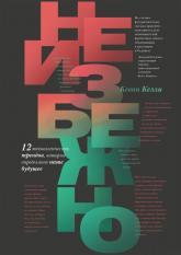 купити: Книга Неизбежно. 12 технологических трендов, которые определяют наше будущее
