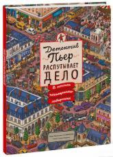 купити: Книга - Іграшка Детектив Пьер распутывает дело. В поисках похищенного лабиринта