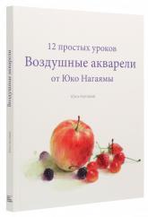купить: Книга Воздушные акварели. 12 простых уроков от Юко Нагаямы
