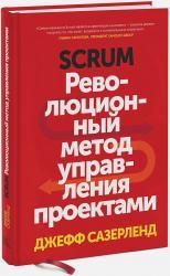 купити: Книга Scrum. Революционный метод управления проектами