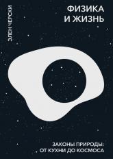 купити: Книга Физика и жизнь. Законы природы: от кухни до космоса