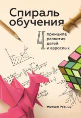 купити: Книга Спираль обучения. 4 принципа развития детей и взрослых
