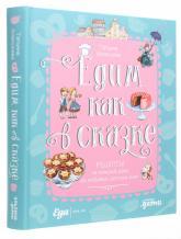 купити: Книга Едим как в сказке: Рецепты на каждый день из любимых детских книг