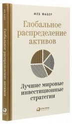купити: Книга Глобальное распределение активов: Лучшие мировые инвестиционные стратегии