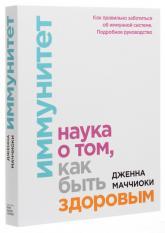 купити: Книга Иммунитет. Наука о том, как быть здоровым