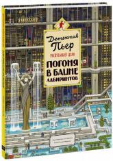 купити: Книга - Іграшка Детектив Пьер распутывает дело. Погоня в Башне лабиринтов