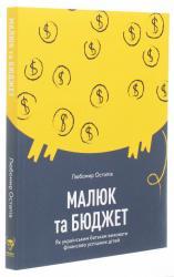 купити: Книга Малюк та бюджет. Як українським батькам виховати фінансово успішних дітей