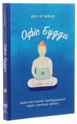 купить: Книга Офіс Будди. Давнє мистецтво пробуддження через сумлінну роботу