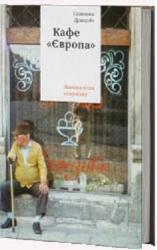 """купить: Книга Кафе """"Європа"""": Життя після комунізму"""