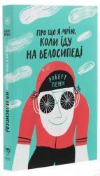 купити: Книга Про що я мрію, коли їду на велосипеді