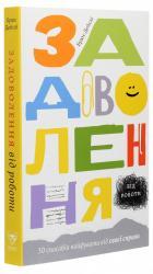 купити: Книга Задоволення від роботи: 30 способів кайфувати від своєї справи