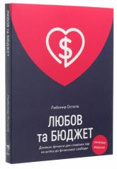 купити: Книга Любов та бюджет. Домашні фінанси для сімейних пар на шляху до фінансової свободи. Оновлене видання