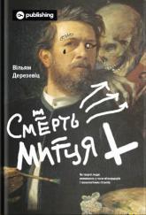 купити: Книга Смерть митця. Як творчі люди виживають у часи мільярдерів і технологічних гігантів
