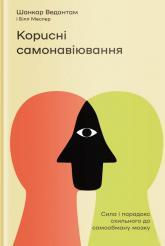 купити: Книга Корисні самонавіювання. Сила й парадокс нашого мозку, схильного до самообману