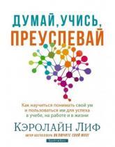купить: Книга Думай, учись, преуспевай