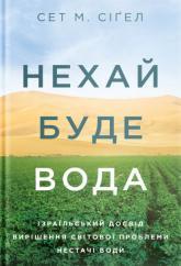 купити: Книга Нехай буде вода. Ізраїльський досвід вирішення світової проблеми нестачі води