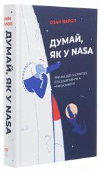 купити: Книга Думай, як у NASA: звички, ідеї та стратегії для досягнення неможливого