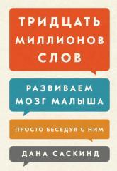 купити: Книга Тридцать миллионов слов. Развиваем мозг малыша, просто беседуя с ним