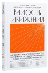 купити: Книга Радость движения. Как физическая активность помогает обрести счастье, смысл, уверенность в себе...