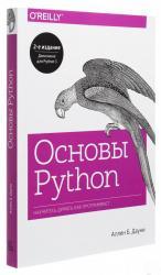 купить: Книга Основы Python. Научитесь думать как программист
