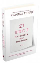 купить: Книга 21 лист про життя і його виклики