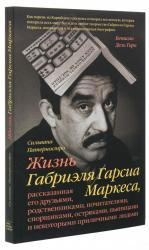 купить: Книга Жизнь Габриэля Гарсиа Маркеса